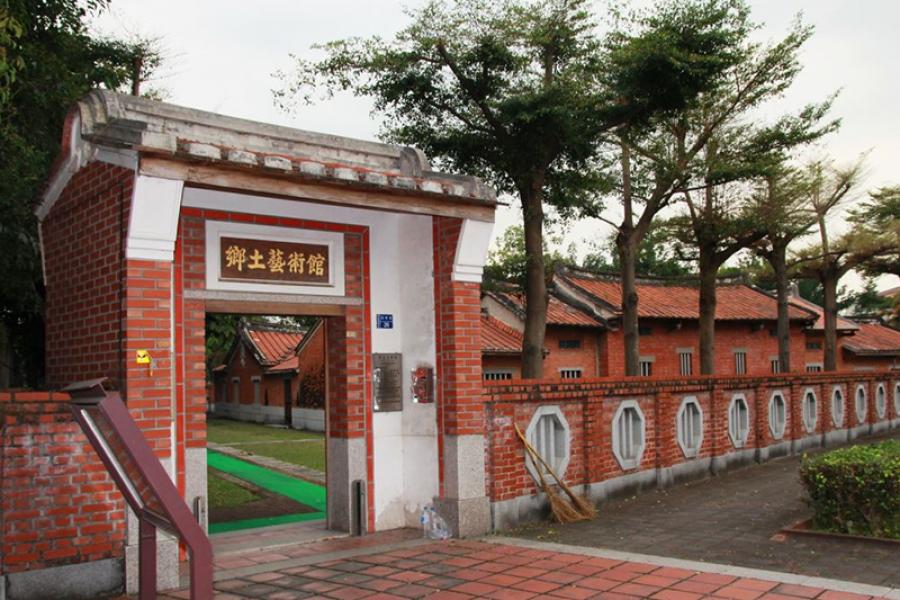 鄉土藝術館