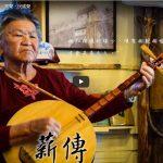 地文館影集《薪傳》EP03.風聲、琴聲、民謠聲