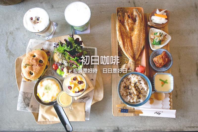 【高雄 | 初日珈琲 (初めてCoffee)】用美味的第一餐迎接幸福的一日