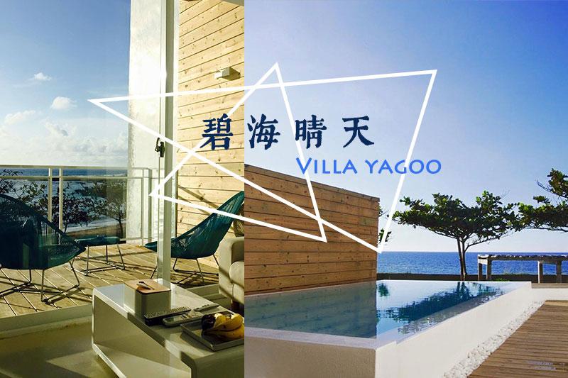 【蹓墾丁│住宿】碧海晴天看海趣,海天一線的湛藍美景Villa!