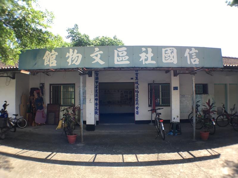 信國社區文物館