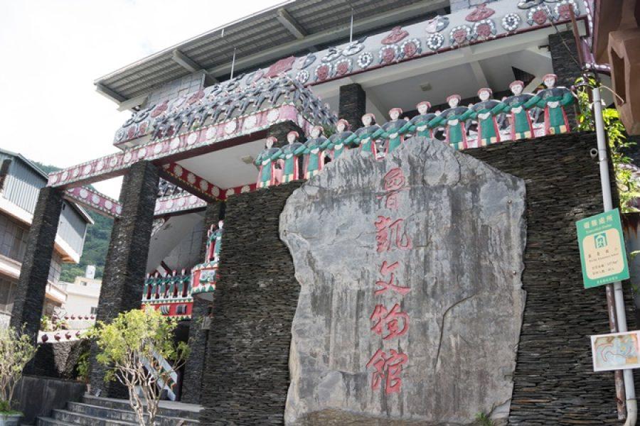 魯凱文物館