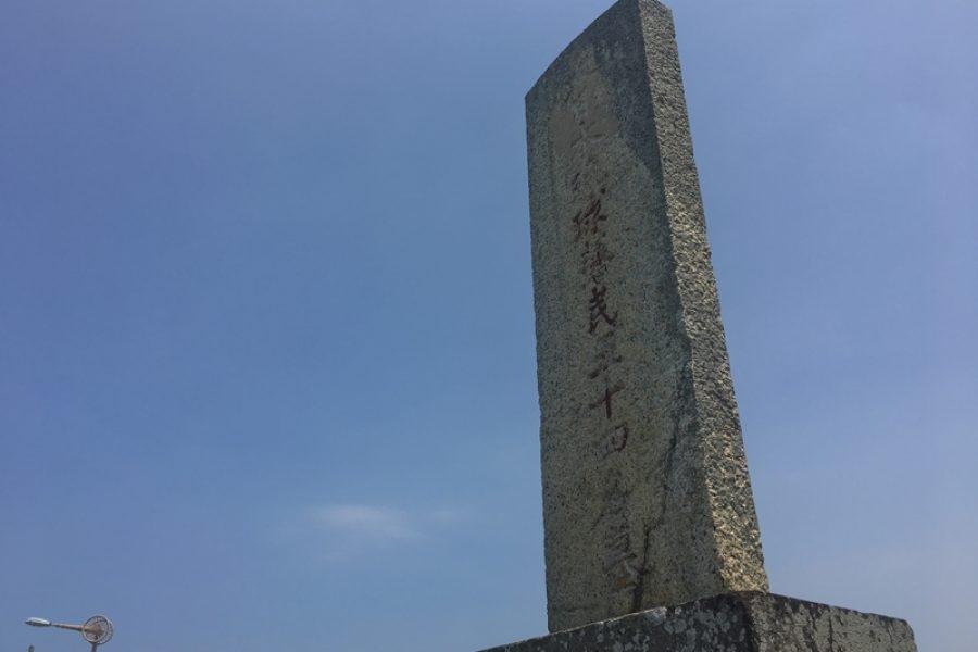 琉球五十四藩民墓