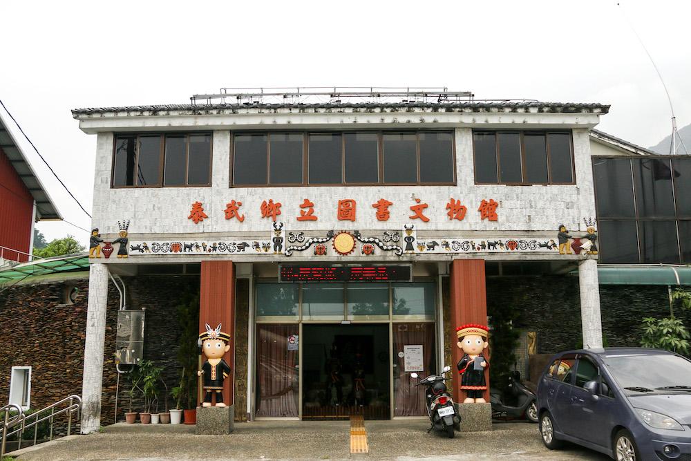 泰武圖書文物館
